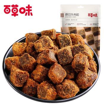 百草味 原切牛肉粒50g 肉类熟食