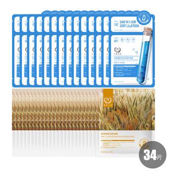 【聚美专享-立减50】自然之名 玻尿酸菌菇保湿均匀肤色面膜 34片