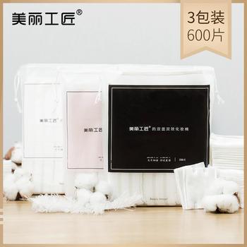 美丽工匠双面双效化妆棉3包装
