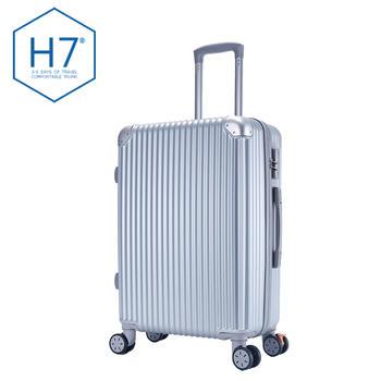 H7新款时尚旅行男女拉杆箱
