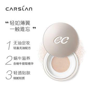 中国·卡姿兰(Carslan)蜗牛气垫调控蜜粉