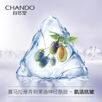 中国•自然堂(CHANDO)神经酰胺激活抗皱抗皱两部曲面膜