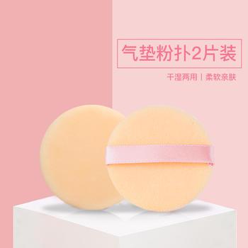 拉美拉 2片装植绒粉扑手插式修容粉扑散粉上妆粉扑饼