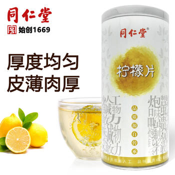 同仁堂檸檬片