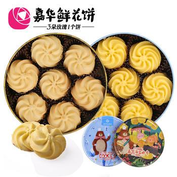 嘉华曲奇饼干 原味+榴莲味392g糕点