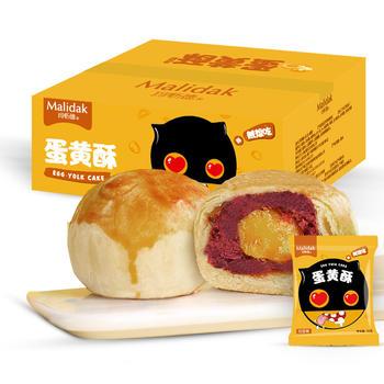 玛呖德蛋黄酥8枚红豆味网红糕点