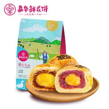 嘉华鲜花饼 翡翠蛋黄酥礼盒装120g