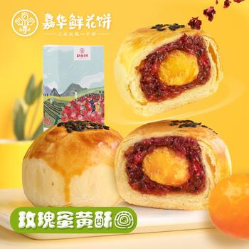 嘉华鲜花饼  玫瑰蛋黄酥礼盒装120g