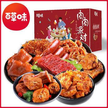 百草味 肉肉大礼包500g 卤肉类整箱