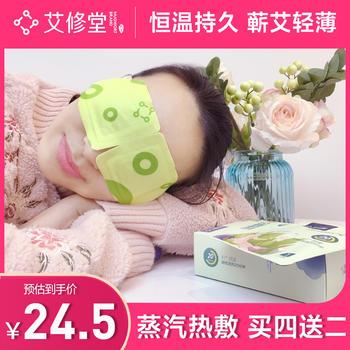 艾修堂蒸汽眼罩恒温热敷保护视力AP1EE-01