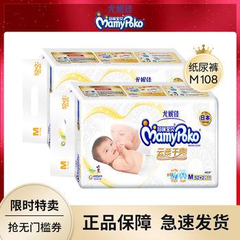 妈咪宝贝纸尿裤尿不湿男女宝通用M54片*2包(6-11kg)