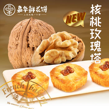 嘉华鲜花饼玫瑰蜜核桃塔礼盒210g