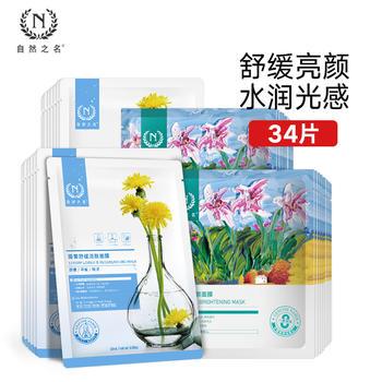 自然之名 玻尿酸&菌菇水面膜40片 补水保湿舒缓修护