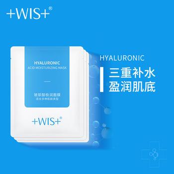 WIS玻尿酸极润面膜片补水保湿三重玻尿酸24片套装