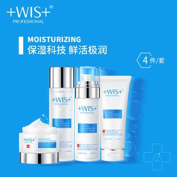 WIS极润补水保湿乳液爽肤水护肤套装长效锁水舒缓控油