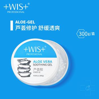 中国•WIS芦荟胶补水保湿升级版 300g