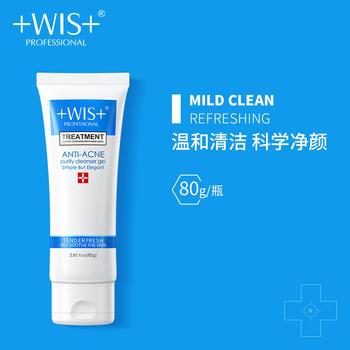 中国•WIS抗痘净化洁面凝胶补水保湿控油祛痘