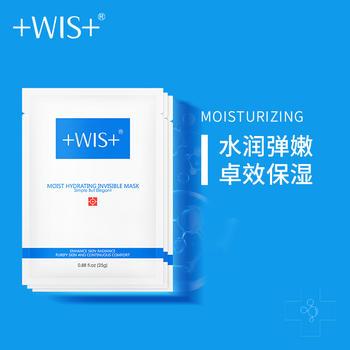 WIS玻尿酸补水保湿面膜套装48片滋养祛痘补水透亮肌肤