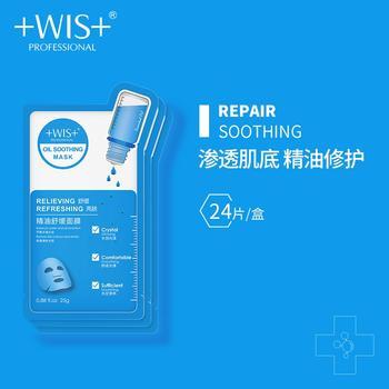 中国•WIS精油舒缓面膜补水保湿25g*24片
