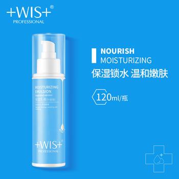 WIS保湿乳液 深层补水锁水滋润肤色清爽控油紧致毛孔