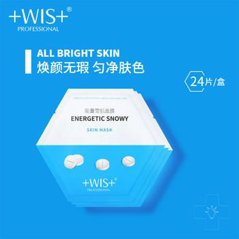 WIS补水亮颜面膜套装补水提亮肤色保湿48片