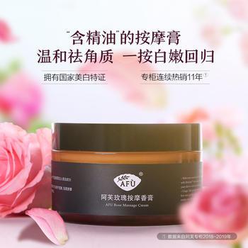 阿芙玫瑰按摩香膏面部按摩膏按摩霜乳脸部美白去角质