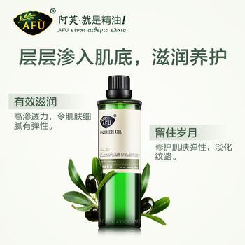 阿芙橄榄油护肤护发基底精油身体按摩油基础油