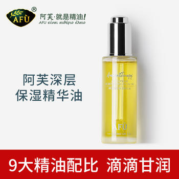 阿芙深层保湿精华油保湿温和滋养水油平衡补水保湿