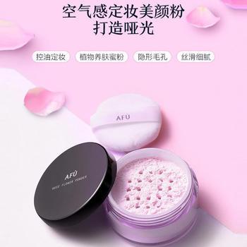 阿芙玫瑰轻盈定妆蜜粉定妆保湿控油防水遮瑕透明蜜粉