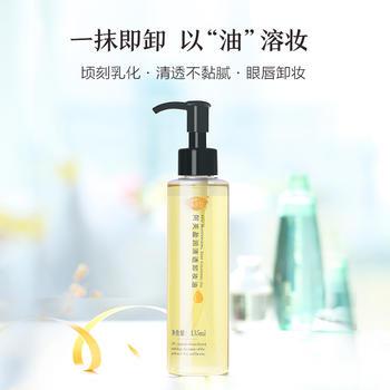 阿芙盈润清透卸妆油 清洁收缩毛孔面部卸妆脸部温和