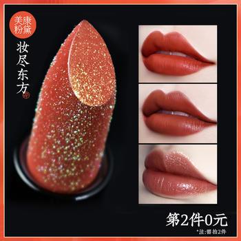 【第2件0元】美康粉黛东方美色哑光雾面丝绒口红3.5g