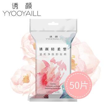 诱颜轻柔型温和净肤卸妆棉50片 纯棉厚款化妆棉
