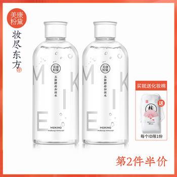 【第2件半价】美康粉黛氨基酸温和快速卸妆水 清爽不油腻300ml