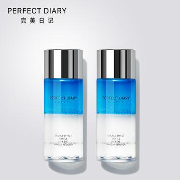完美日记眼唇卸妆液2支装深层清洁温和不刺激