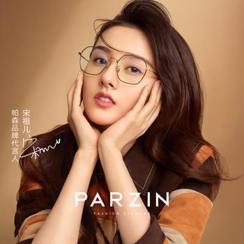 帕森明星宋祖儿同款防蓝光眼镜架女 几何简约护目镜