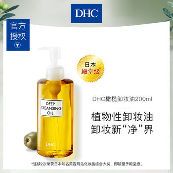 DHC橄榄卸妆油 (L)200ml  深层清洁 温和卸妆 ?#32435;?#33609;莓鼻