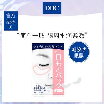 DHC水嫩眼膜2片*6包 ?#32435;?#40060;尾纹黑眼圈