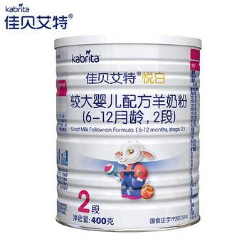佳贝艾特婴儿羊奶粉2段悦白400g无官网积分