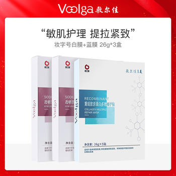 敷尔佳1美透明质酸钠重组胶原蛋白修护贴白膜2+绿膜1