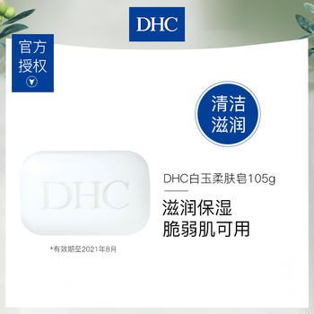 DHC白玉柔肤皂 身体沐浴香皂固体沐浴露清洁