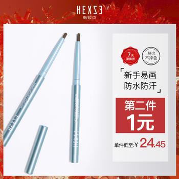 韩熙贞 慕斯速绘眼线胶笔0.4g,轻松勾勒眼部线条~