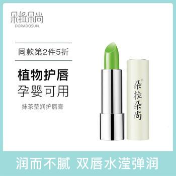朵拉朵尚莹润护唇膏3.8g/支补水保湿改善唇色淡化唇纹
