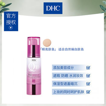 DHC紧致焕肤浓密滋润粉底液SPF25PA++ 40g保湿遮盖暗沉提