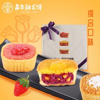 嘉华 玫瑰塔水果风味综合礼盒360g  云南特产小零食