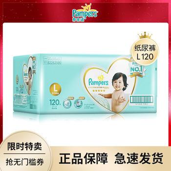 一级帮宝适进口婴儿轻薄透气纸尿裤尿不湿L码120片