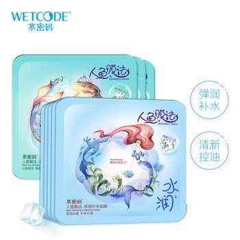 水密码人鱼膜法焕颜亮肤面膜8片装补水保湿护肤套装
