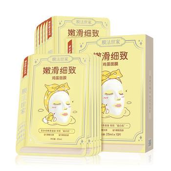 膜法世家鸡蛋嫩滑保湿面膜贴套装20片装(蛋白+蛋黄)