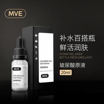 MVE玻尿酸原液 补水保湿收缩毛孔安瓶涂抹式面部精华