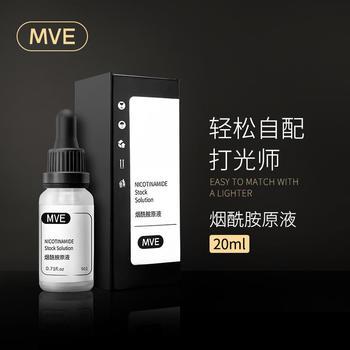 MVE烟酰胺原液 提亮肤色改善暗黄补水保湿收敛毛孔面