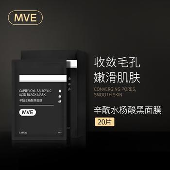 MVE辛酰水杨酸黑面膜 提亮肤色修护补水保湿淡化细纹
